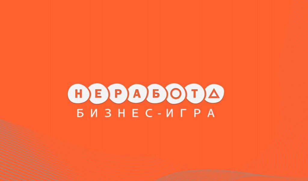 Новый маркетинг в проекте НЕработа