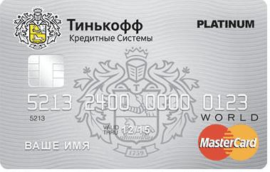 Тинькофф Банк - активированная кредитная карта