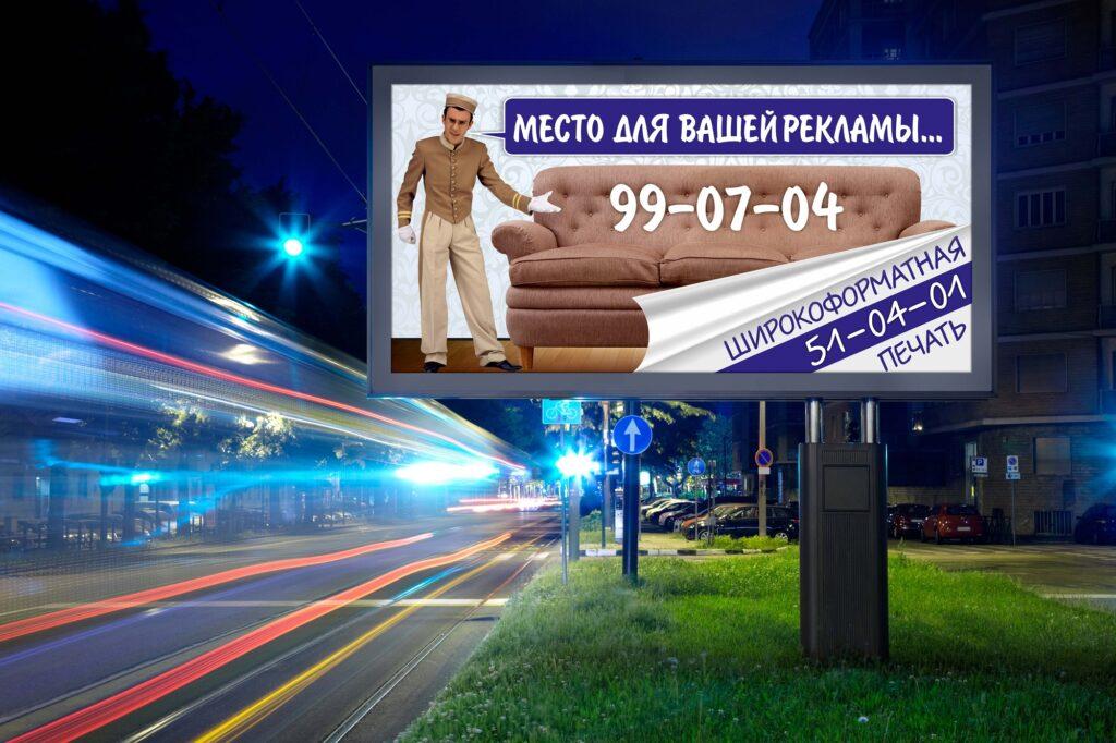 баннеры и билборды